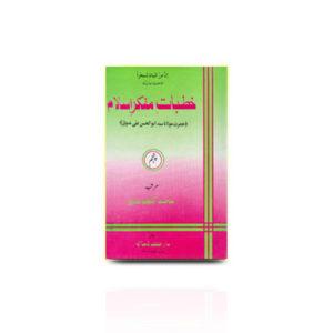 (خطبات مفکر اسلام (5 |khutbaat mufakkireislam-5