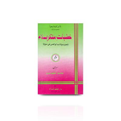 خطبات مفکر اسلام (6) |khutbaat mufakkireislam-5