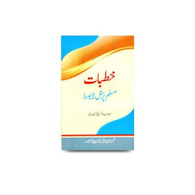 خطبات مسلم پرسنل لا بورڈ |khutbaat muslim personnel law board