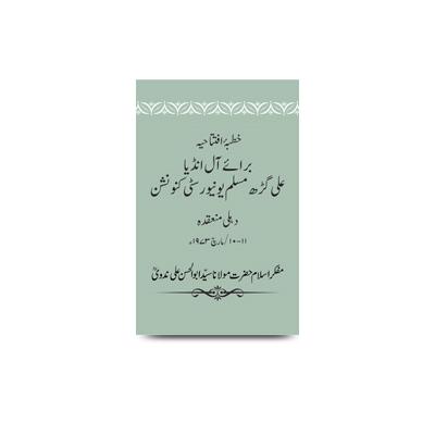 خطبۂ افتتاحیہ /برائے آل انڈیا علی گڑھ مسلم یونیورسٹی کنونشن،دہلی |khutbae iftitahiya-all india aligarh university convention-10-11 march 1973