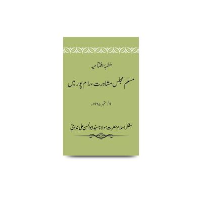 خطبۂ افتتاحیہ /مسلم مجلس مشاورت، رام پور میں 9/ستمبر 1967ء |khutbae iftitahiya-muslim majlis mushawarat-subaae conference rampur date 09-sept-1967