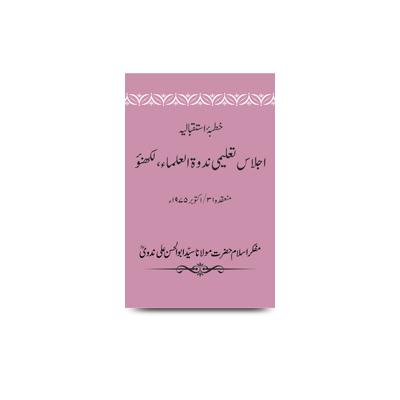خطبۂ استقبالیہ/اجلاس تعلیمی ندوۃ العلماء، لکھنؤ، منعقدہ 31/اکتوبر 1975ء |khutbae istiqbaliya-ijlas taleemi nadwatul ulama-31 oct-1975