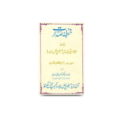 خطبۂ صدارت/اجلاس یاز دہم،آل انڈیا مسلم پرسنل لا بورڈ، جے پور، |khutbae sadaarat barae ijlas all india muslim personnel law board at jaipur-9-10-october-1993