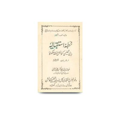خطبۂ استقبالیہ/دینی تعلیمی کانفرنس، لکھنؤ،1-2 /جون 1989ء |khutbae sadaarat deeni taaleemi convention lucknow-1-6-1989