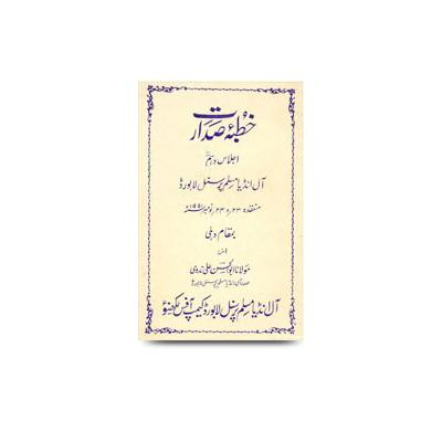 خطبۂ صدارت/اجلاس دہم،آل انڈیا مسلم پرسنل لا بورڈ، دہلی |khutbae sadaarat ijlaas dahum all india muslim personnel law-23-24-1991 at delhi