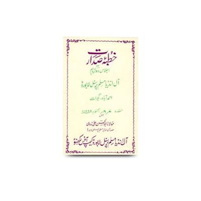 خطبۂ صدارت/اجلاس دواز دہم،آل انڈیا مسلم پرسنل لا بورڈ، احمدآباد |khutbae sadaarat ijlaas do aj dahum all india muslim personnel law board at ahmedabad-7-8-october-1995