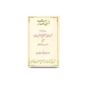 خطبۂ صدارت/اجلاس ہشتم، آل انڈیا مسلم پرسنل لا بورڈ، بمبئی |khutbae sadaarat ijlaas hashtum all india muslim personnel law board mumbai-15-16-1986