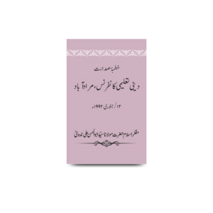 خطبۂ صدارت/ دینی تعلیمی کانفرنس،مرادآباد، 12/جنوری 1992ء |khutbae sadaarat ilaaqaee deeni taaleemi conference-moradabad-12-january-1992