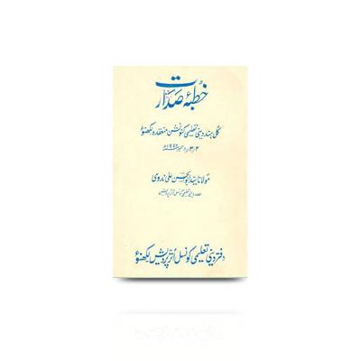 خطبۂ صدارت/ دینی تعلیمی کانفرنس، لکھنؤ،2-3/ دسمبر 1992ء |khutbae sadaarat kul hind deeni taaleemi convention-2-3-1992