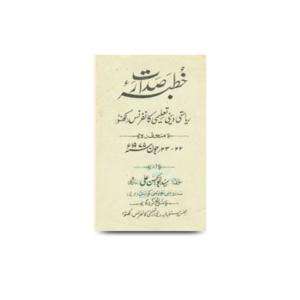 خطبۂ صدارت/ دینی تعلیمی کانفرنس،لکھنؤ،22-23/ جون 1975ء |khutbae sadaarat riyaasati deeni taaleemi conference-22 and 23-june-1975
