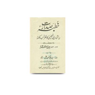 خطبۂ صدارت/ دینی تعلیمی کانفرنس،لکھنؤ،22-23/ جون 1975ء  khutbae sadaarat riyaasati deeni taaleemi conference-22 and 23-june-1975