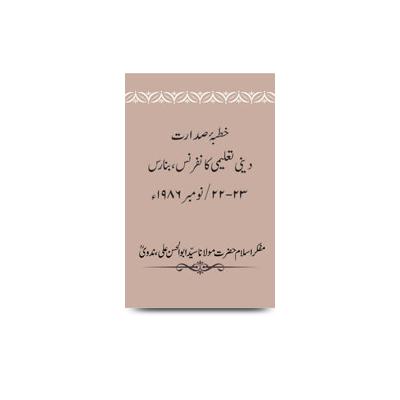 خطبۂ صدارت/ دینی تعلیمی کانفرنس،بنارس،22-23/نومبر 1986ء |khutbae sadaarat subaae deeni taaleemi conference at banaras-22-23 noveember-1986