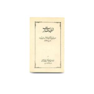 خطبۂصدارت/ دینی تعلیمی کانفرنس، نجیب آباد،28/اپریل 1994ء |khutbae sadaarat subaae deeni taaleemi conference najibabaad-28-april-1994