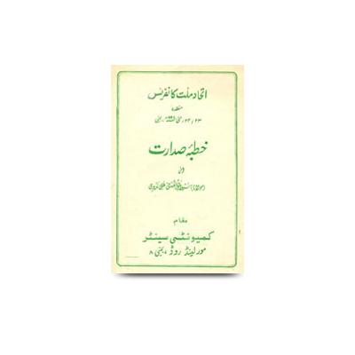 خطبۂ صدارت/اتحاد ملت کانفرنس ،بمبئی 23-24/مئی 1992ء |khutbae sadaarat-ittihaad millat conference-23-24-1992-mumbai