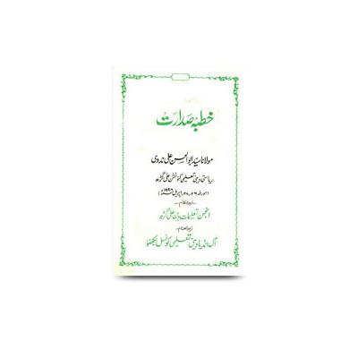 خطبۂ صدارت/ دینی تعلیمی کانفرنس،علی گڑھ، 26-27 /اپریل 1998ء |khutbae sadaarat-riyaasati deeni taaleemi convention aligarh-26-27-april-1998