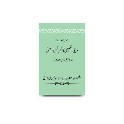 خطبۂ صدارت/ دینی تعلیمی کانفرنس،بستی 27/ فروری 1983ء |khutbae sadarat ilaqaee deeni taleemi conference basti 27-feb-1983
