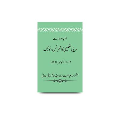 خطبۂ صدارت/ دینی تعلیمی کانفرنس، ٹونک، 11-12/ نومبر 1961ء |khutbae sadarat rajasthan deeni taaleemi conference tonk on 11-12 november-1961