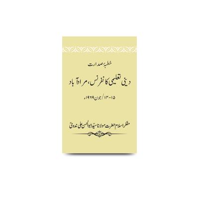 خطبۂ صدارت/ دینی تعلیمی کانفرنس، مرادآباد 14-15/جون 1969ء |khutbae sadarat riyasate deeni taaleemi conference muradabad 14-15 june 1969
