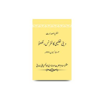 خطبۂ صدارت/ دینی تعلیمی کانفرنس،لکھنؤ،4- 5/ جون 1961ء |khutbae sadarat subaae deeni taleemi conference lucknow on 4-5-june 1961