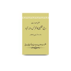 خطبۂ صدارت/ دینی تعلیمی کانفرنس،الہ آباد،20-21/جون 1964ء |khutbae sadarat subaee deeni taleemi conference allahabad-20-21 june-1964