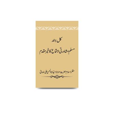 کُل ھند مسلم مشاورتی اجتماع کا خیر مقدم  kul hind muslim mushawrati ijtema ka khair maqdam 8 august-1964