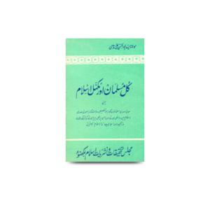 کل مسلمان اور مکمل اسلام |kul musalman aur mukammal islam