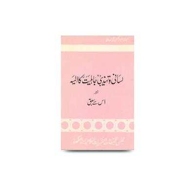 لسانی و تہذیبی جاہلیت کا المیہ اور اس سے سبق |lisani wa tehzeeb jahiliyat ka alamiya