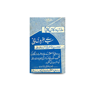 مدارس و مکاتب کا قیام سب سے ضروری چیز |madaaris wa makaatib ka qiyaam sab se zaroori cheez-at madrasa ziyaul uloom