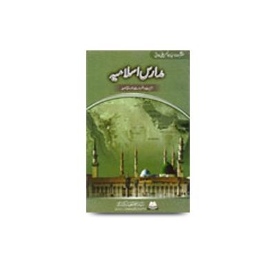 مدارس اسلامیہ - اہمیت و ضرورت اور مقاصد |madaarise islamiyah ehmiyat wa zaroorat aur maqaasid