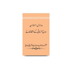 مدارس اسلامیہ روح انسانی کے شفاخانے |madarise islamiyah roohe insani ke shifa khaane