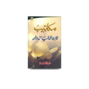 مکاتیب حضرت مولانا محمد الیاسؒ | makaateeb hadhrat mawlana muhammed ilyas