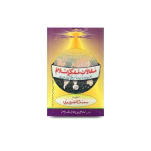 مقالات مفکر اسلام-(1) |maqaalaat e mufakkire islam-part-1