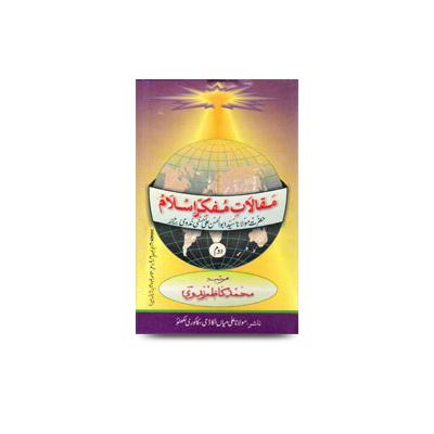 مقالات مفکر اسلام-(2) |maqaalaat e mufakkire islam-part-2