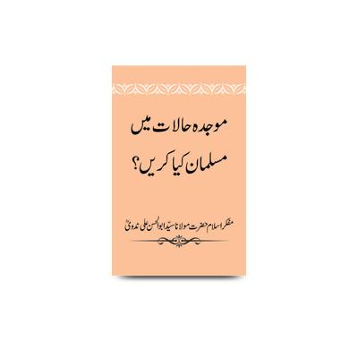 موجودہ حالات میں مسلمان کیا کرے |mawjuda haalaat me musalman kya kare
