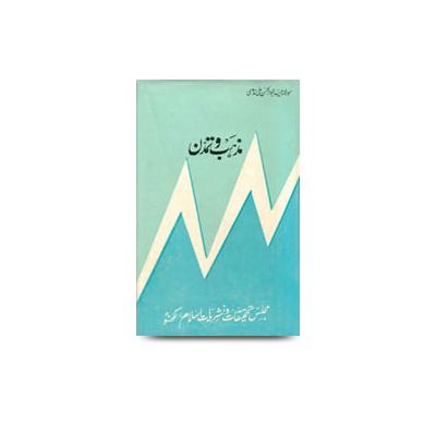 مذہب و تمدن |mazhab wa tamaddun