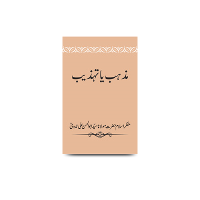 مذہب یا تہذیب |mazhab ya tehzeeb