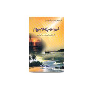 ملت اسلامیہ کا مقام و پیغام |millate islamiyah ka maqam wa paigam