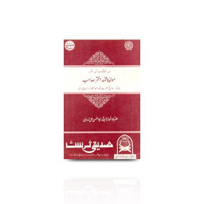 من الظلمات الی النو- مولانا محمّد اختر صاحب |minaz zulumat ilal an noor-mawlana akhtar saheb