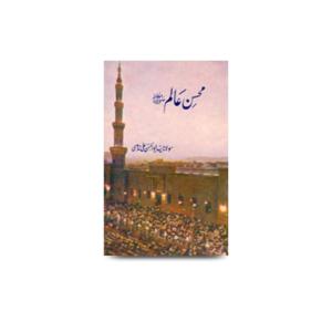 محسنِ عالمﷺ |mohsin aalam