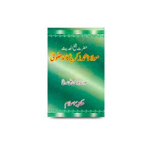 حضرت شیخ الحدیث مولانا محمد زکریا کاندھلویؒ |moulana shaikhul hadith zakaria