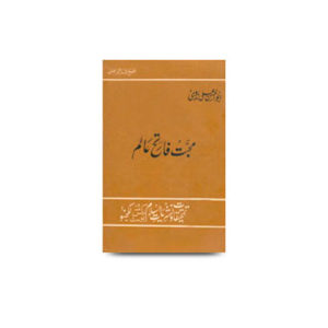 محبت فاتح عالم |muhabbat fatihe aalam