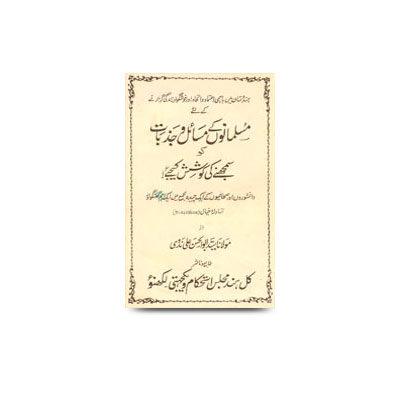 مسلمانوں کے مسائل و جذبات کو سمجھنے کی کوشش کیجئے |musalmaano ke masaaeil wa jazbaat ko samajne ki koshish kijye