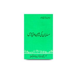 مسلمان کی شان امتیازی |musalman ki shaane imtiyazi