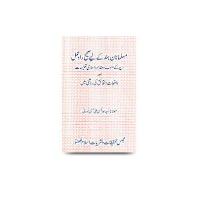 مسلمانان ہند کے لیے صحیح راہ عمل |musalmanane hind ke liye saheeh raahe amal