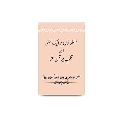 مسلمانوں پر ایک نظر اور قلب پر تین اثر |musalmano par ek nazar aur qalb par teen asar