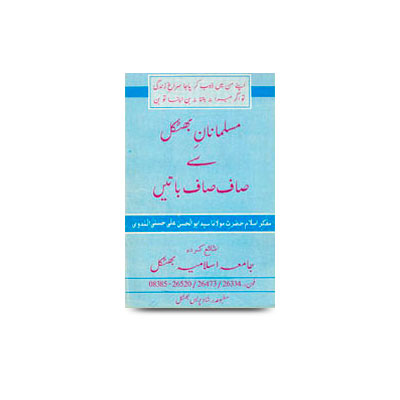 مسلمانان بھٹکل سے صاف صاف باتیں |muslamaanaane bhatkal se saaf saaf batein