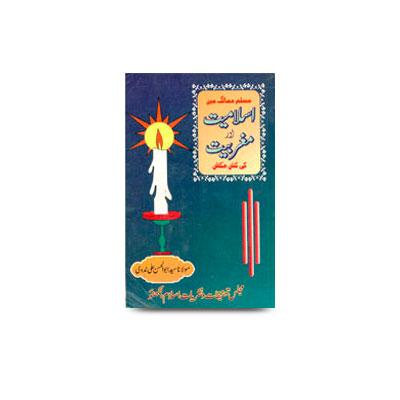 مسلم ممالک میں اسلامیت اور مغربیت کی کشمکش |muslim mamalik me islamiyat aur magribiyat ki kash ma kash