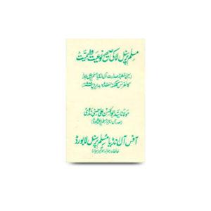 مسلم پرسنل لا کی صحیح نوعیت و اہمیت |muslim personal law ki saheeh naweat wa ehmiyat