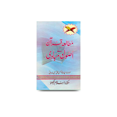 مطالعۂ قرآن کے اصول و مبادی |mutaalaequraan ke usool wa mabaadee