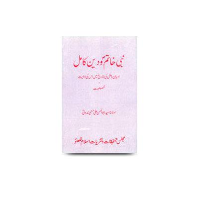 نبی خاتم و دین کامل |nabi khaatim wa deen ka kaameil